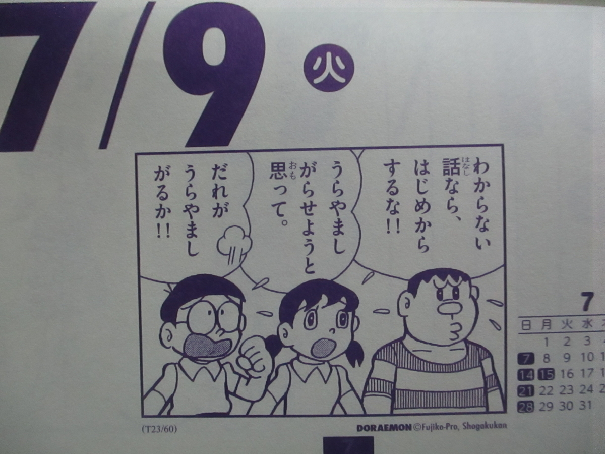 f:id:genshiohajiki:20190703001032j:plain