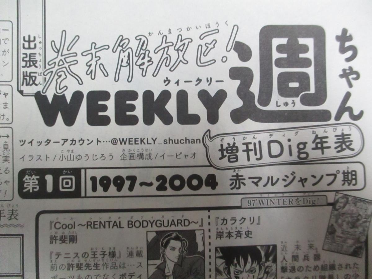 f:id:genshiohajiki:20190704065528j:plain