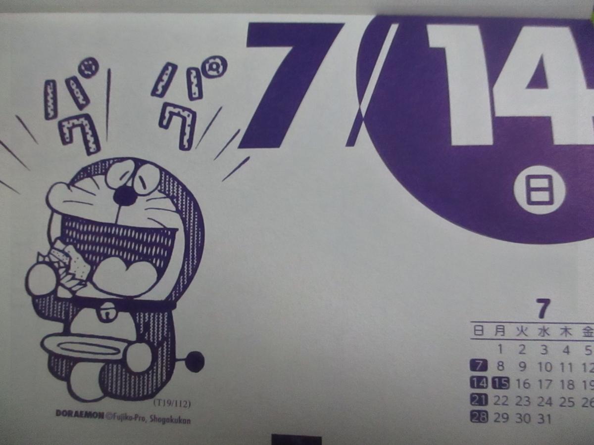 f:id:genshiohajiki:20190710020043j:plain