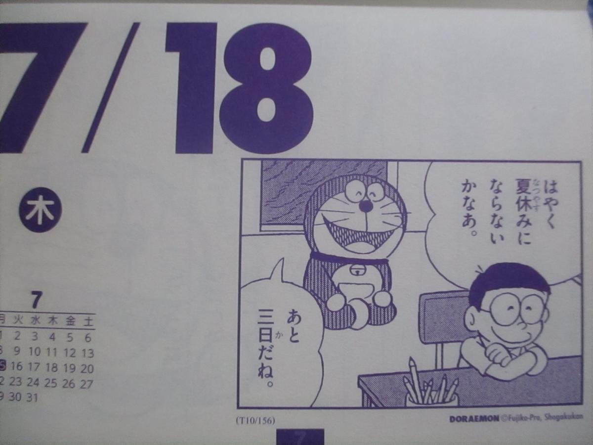 f:id:genshiohajiki:20190714115020j:plain