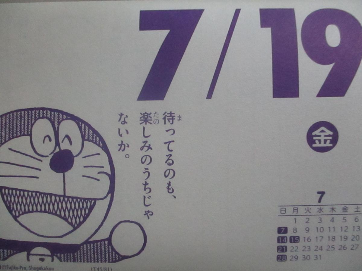 f:id:genshiohajiki:20190714115137j:plain