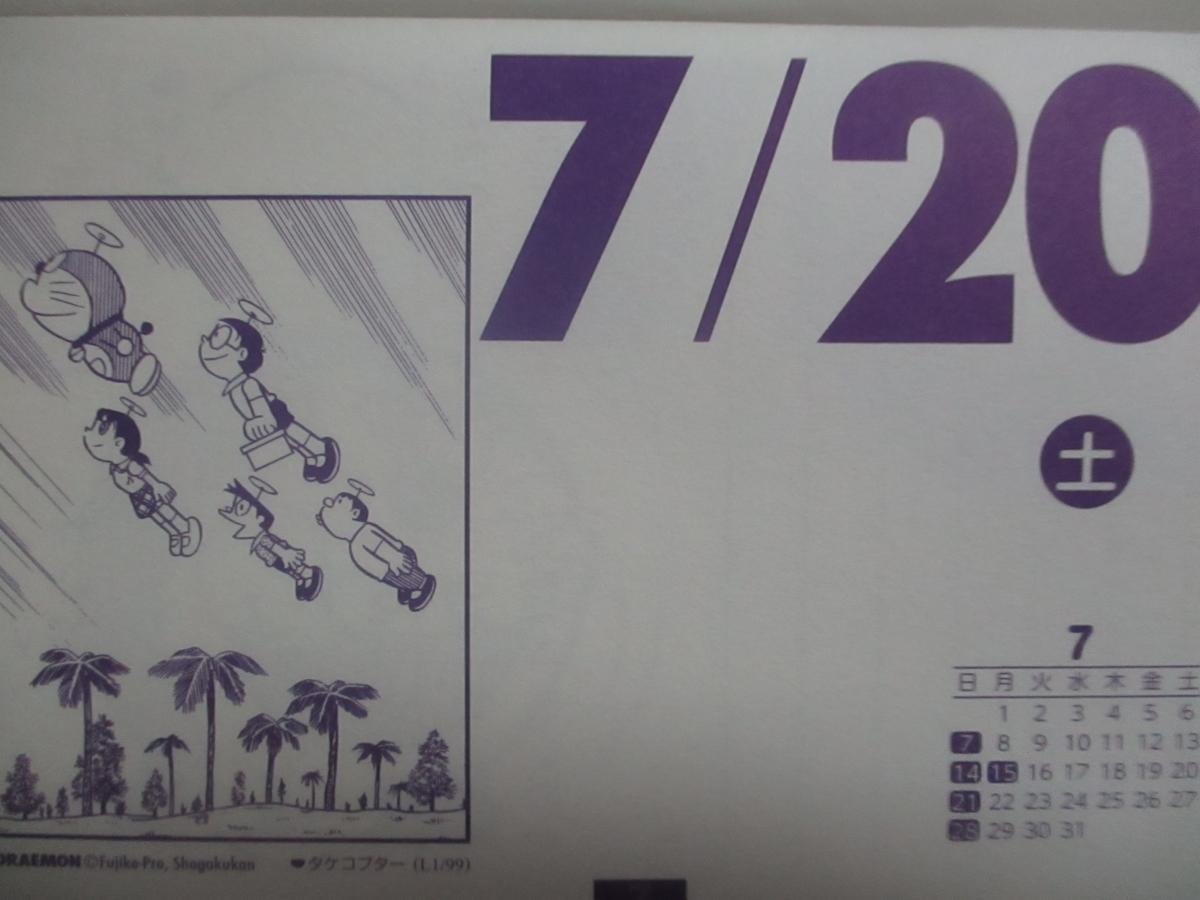 f:id:genshiohajiki:20190714115218j:plain