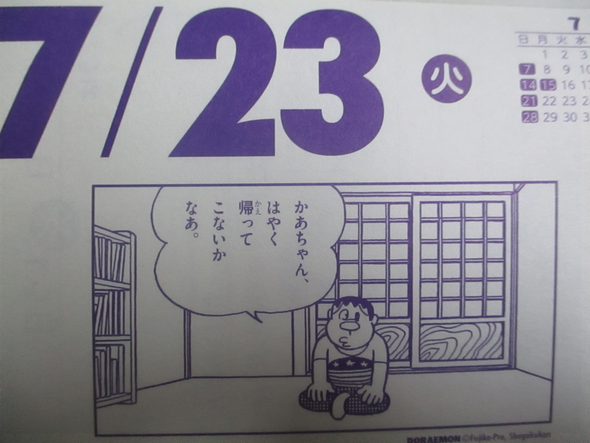 f:id:genshiohajiki:20190720232328j:plain