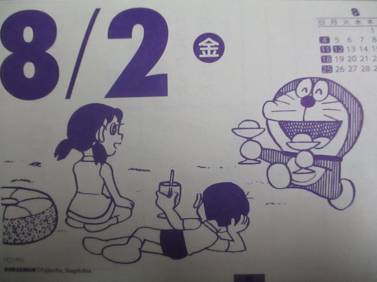 f:id:genshiohajiki:20190720235609j:plain