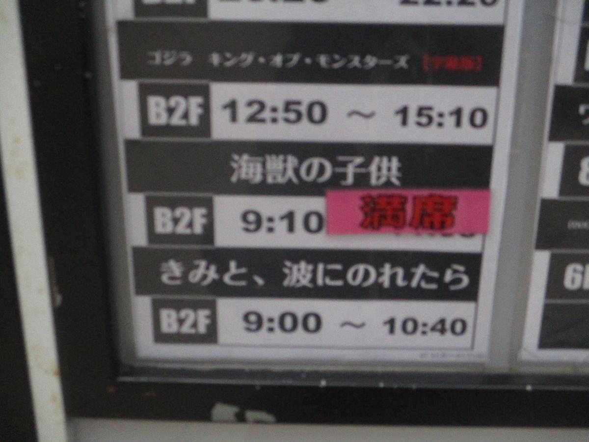 f:id:genshiohajiki:20190722230053j:plain