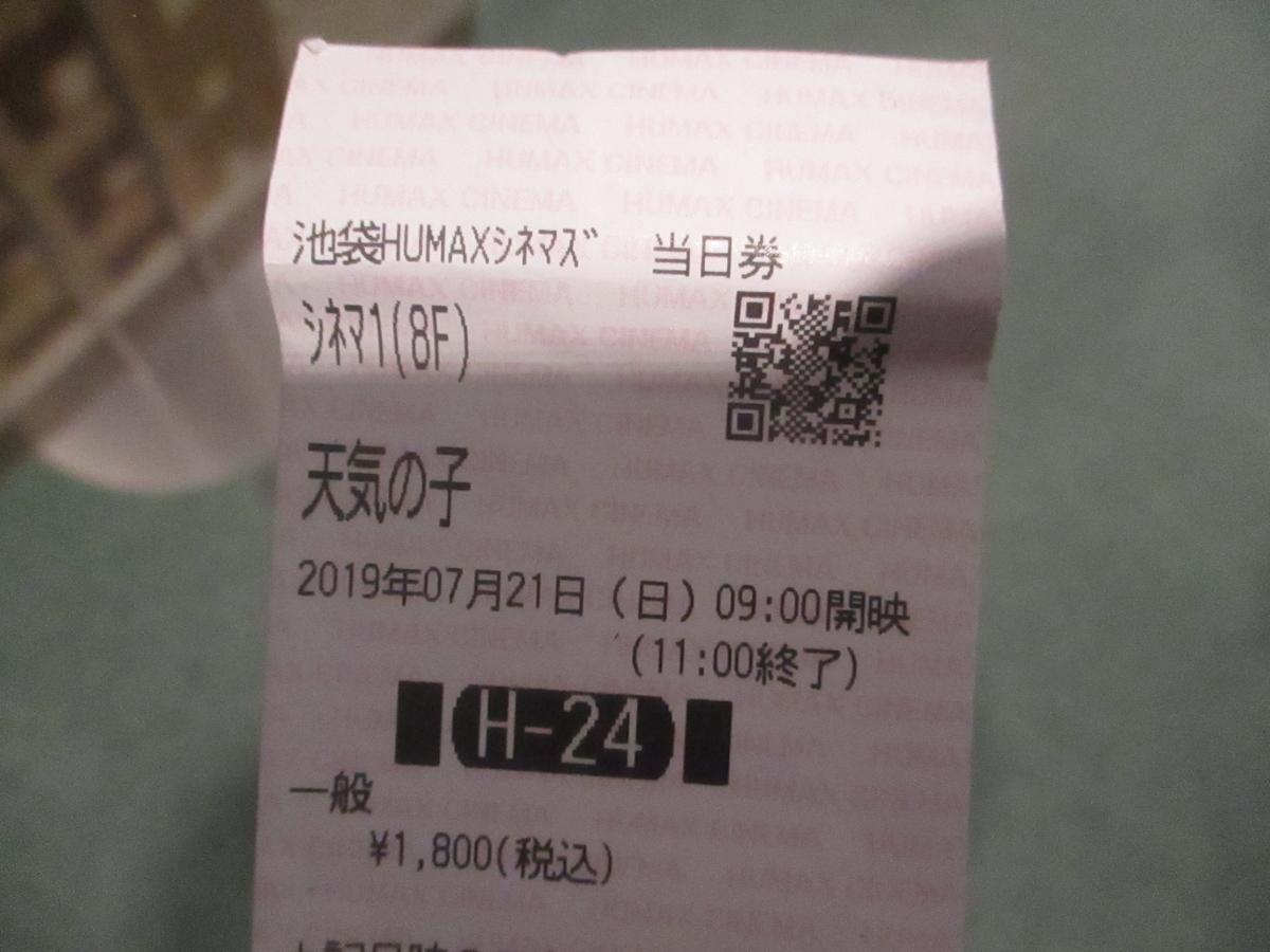 f:id:genshiohajiki:20190722232649j:plain