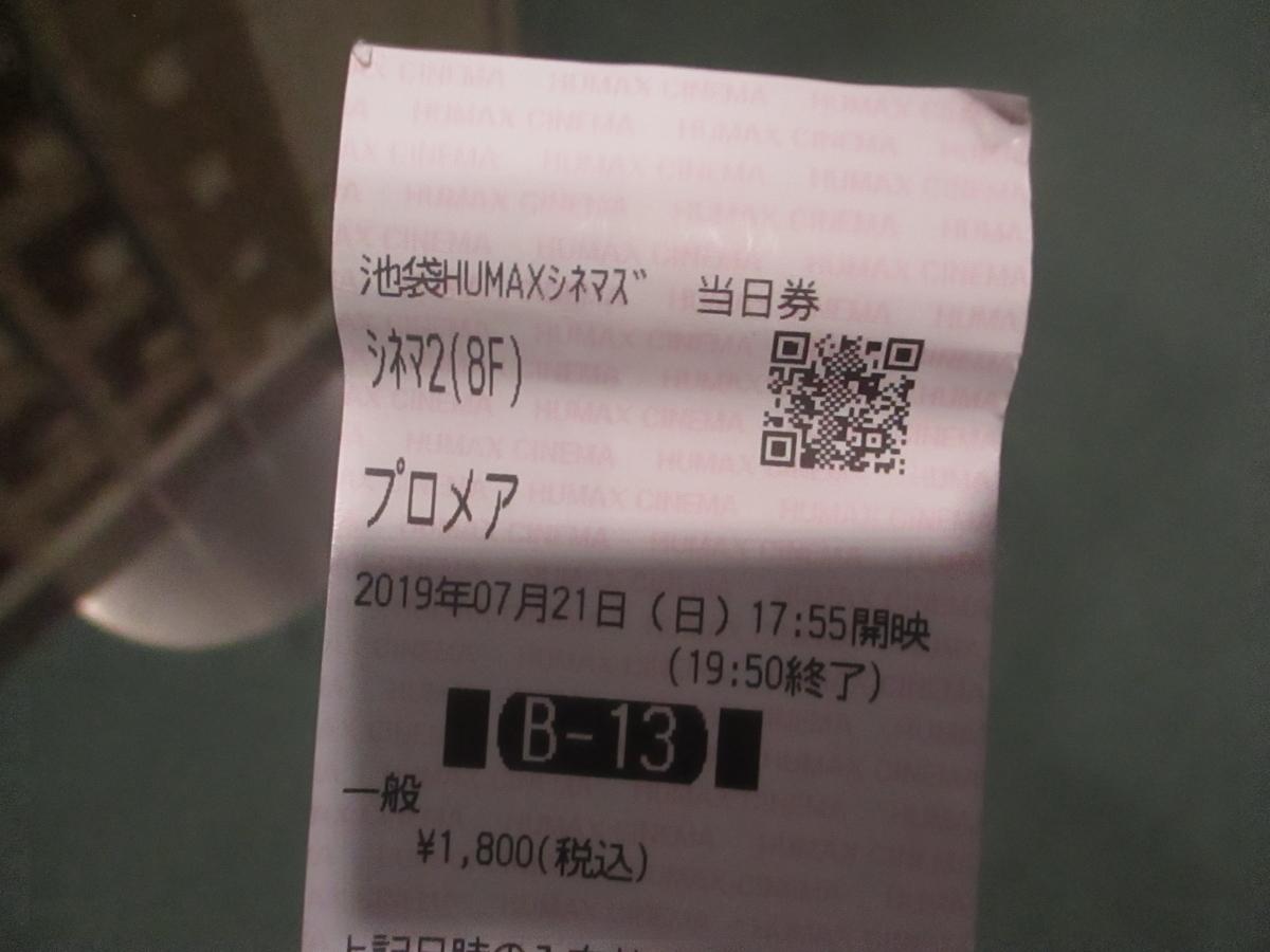 f:id:genshiohajiki:20190722233109j:plain