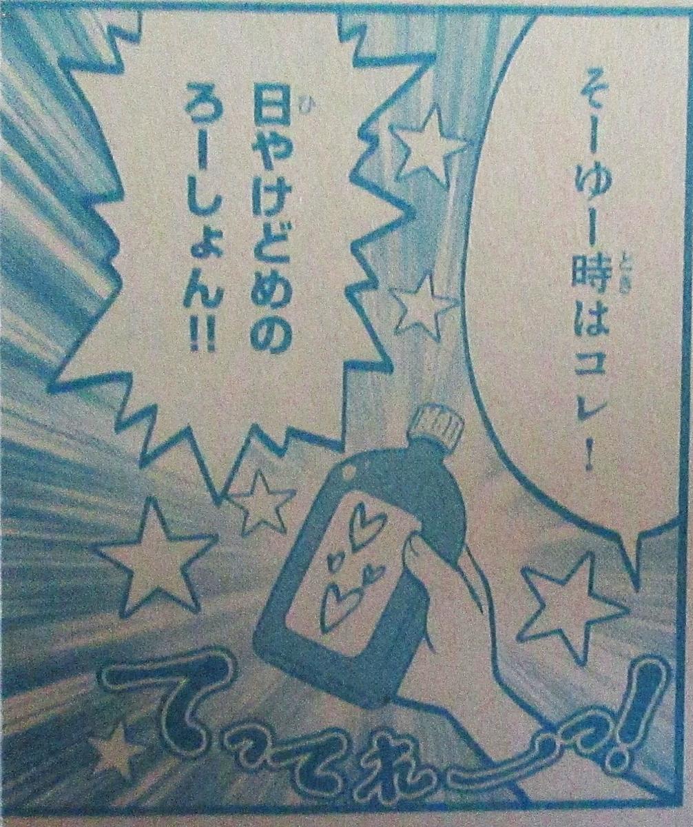 f:id:genshiohajiki:20190802063907j:plain