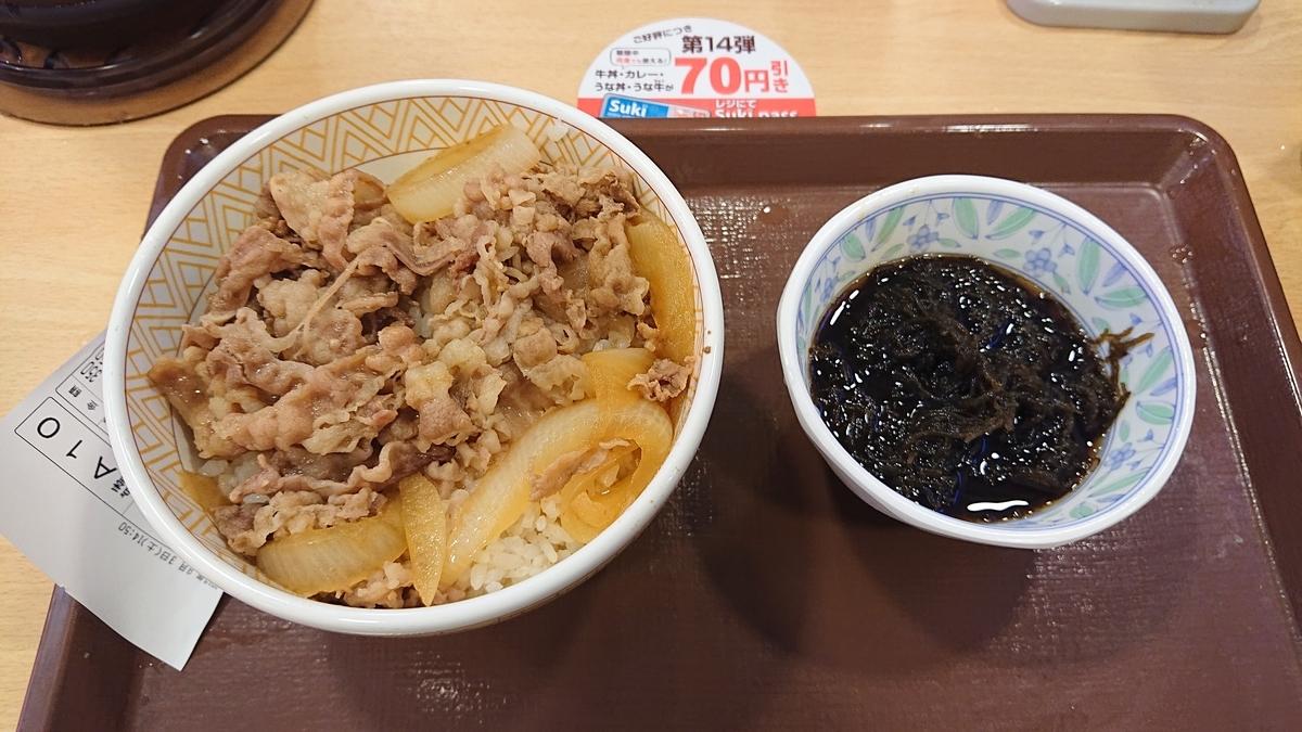 f:id:genshiohajiki:20190803225839j:plain