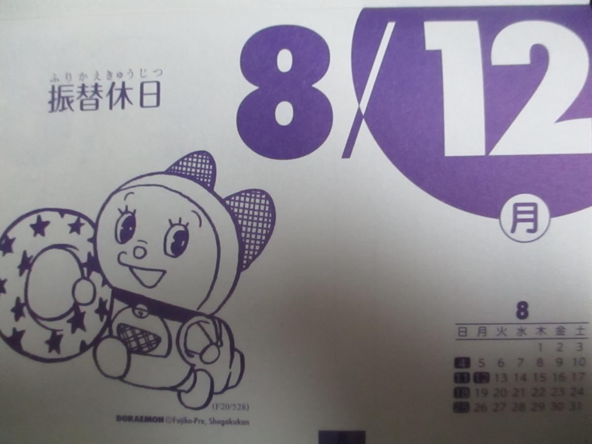 f:id:genshiohajiki:20190808233833j:plain