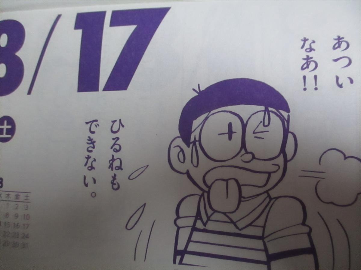 f:id:genshiohajiki:20190808234542j:plain