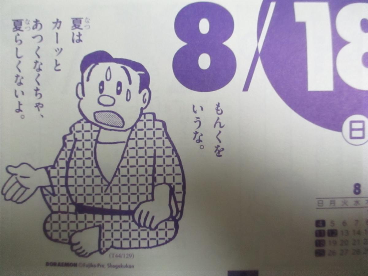 f:id:genshiohajiki:20190808234656j:plain