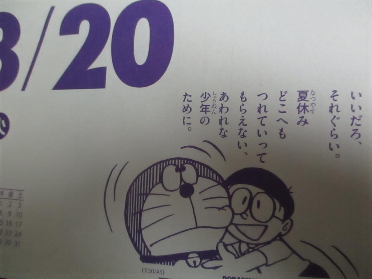 f:id:genshiohajiki:20190808234939j:plain