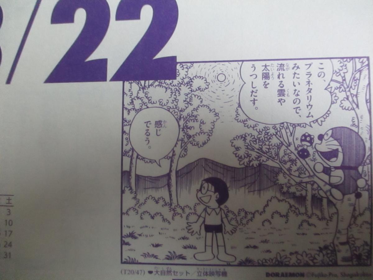 f:id:genshiohajiki:20190808235338j:plain