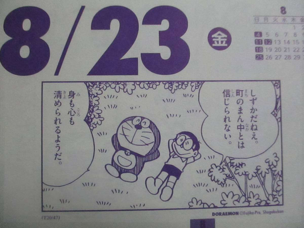 f:id:genshiohajiki:20190808235628j:plain