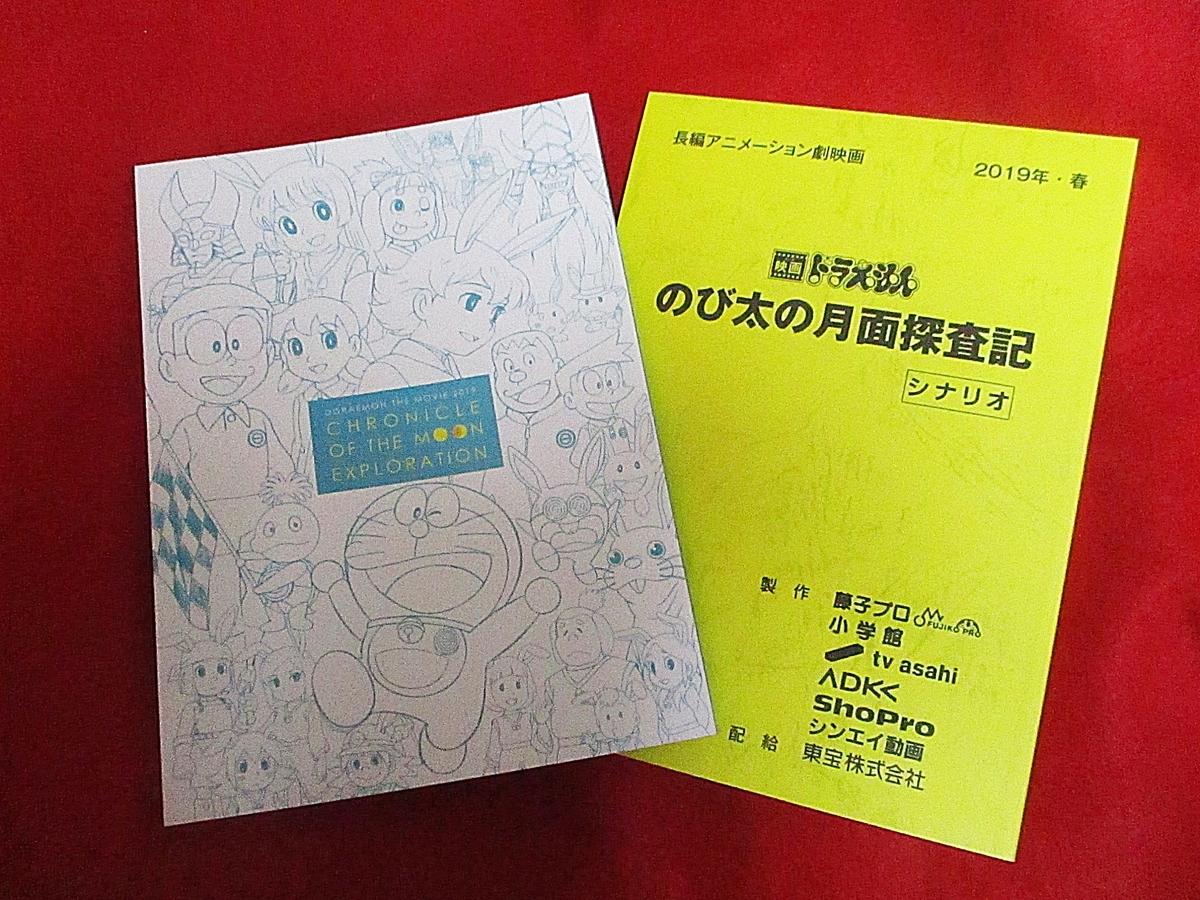 f:id:genshiohajiki:20190814110758j:plain