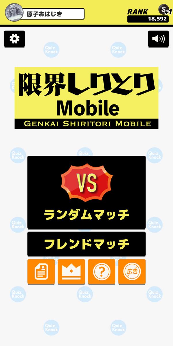 f:id:genshiohajiki:20190822213521p:plain
