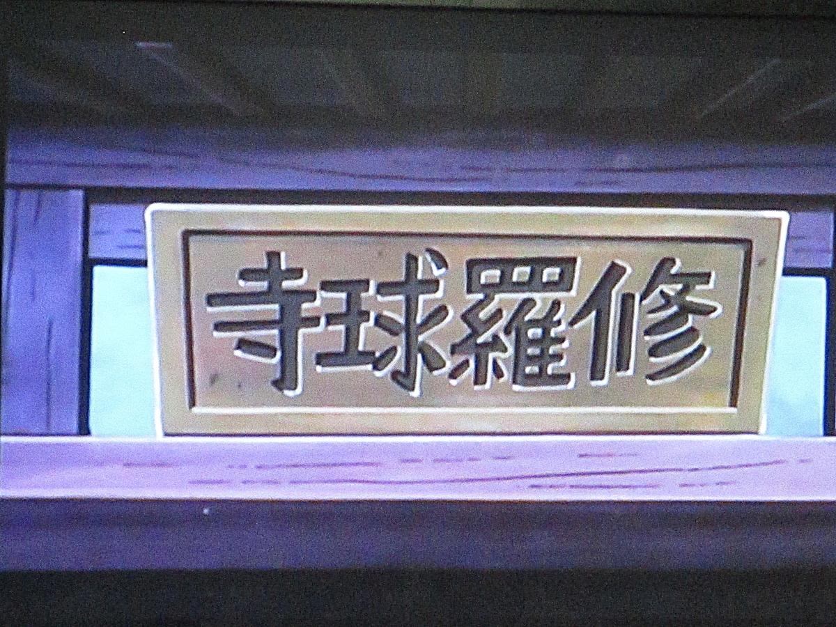 f:id:genshiohajiki:20190829065335j:plain