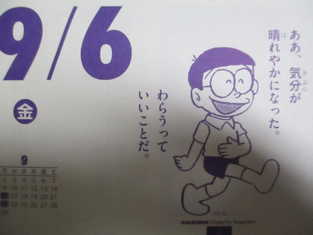 f:id:genshiohajiki:20190902233835j:plain