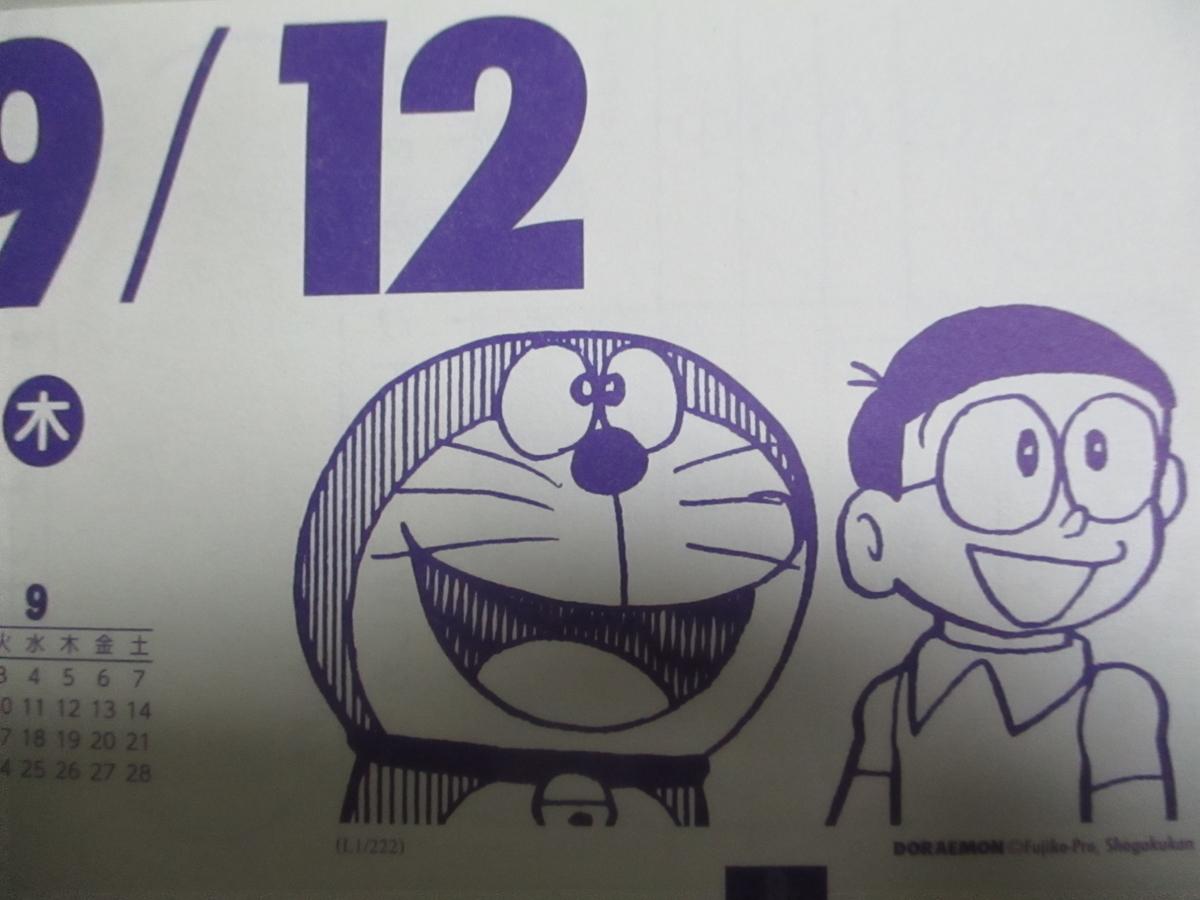 f:id:genshiohajiki:20190902234611j:plain