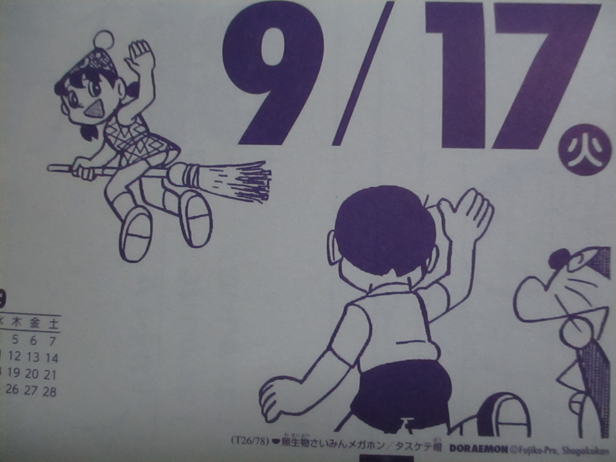 f:id:genshiohajiki:20190913231653j:plain