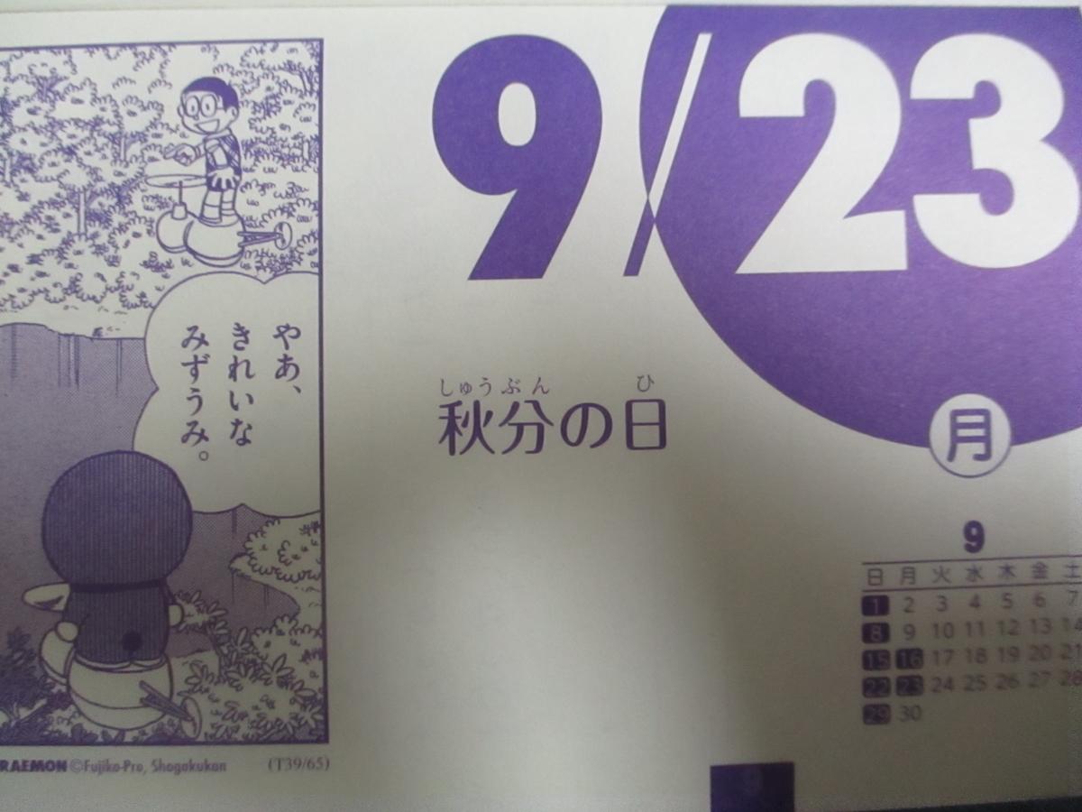 f:id:genshiohajiki:20190915024914j:plain