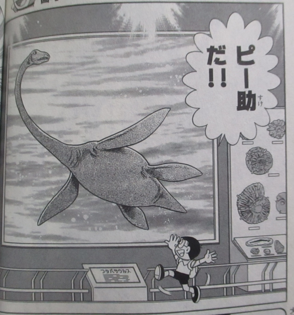 恐竜 のび太 の