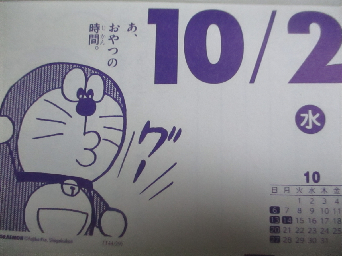 f:id:genshiohajiki:20190928222935j:plain