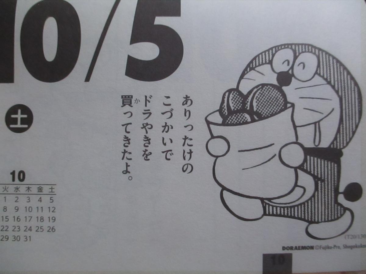 f:id:genshiohajiki:20191002064922j:plain