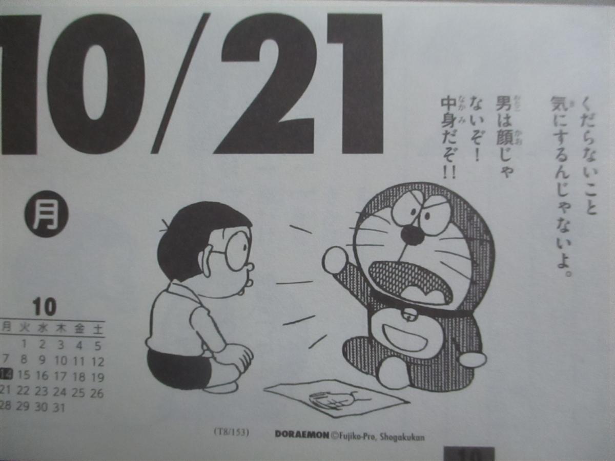 f:id:genshiohajiki:20191012134521j:plain