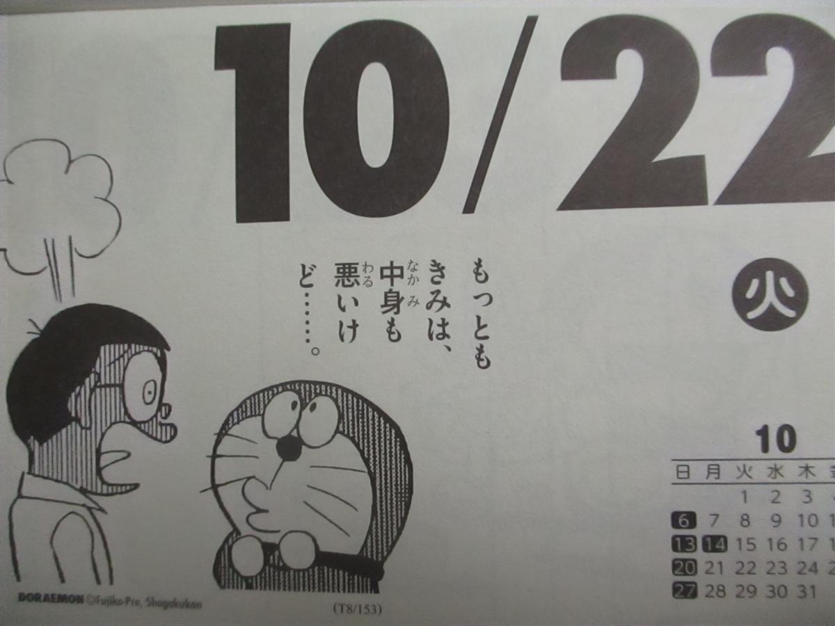f:id:genshiohajiki:20191012134619j:plain