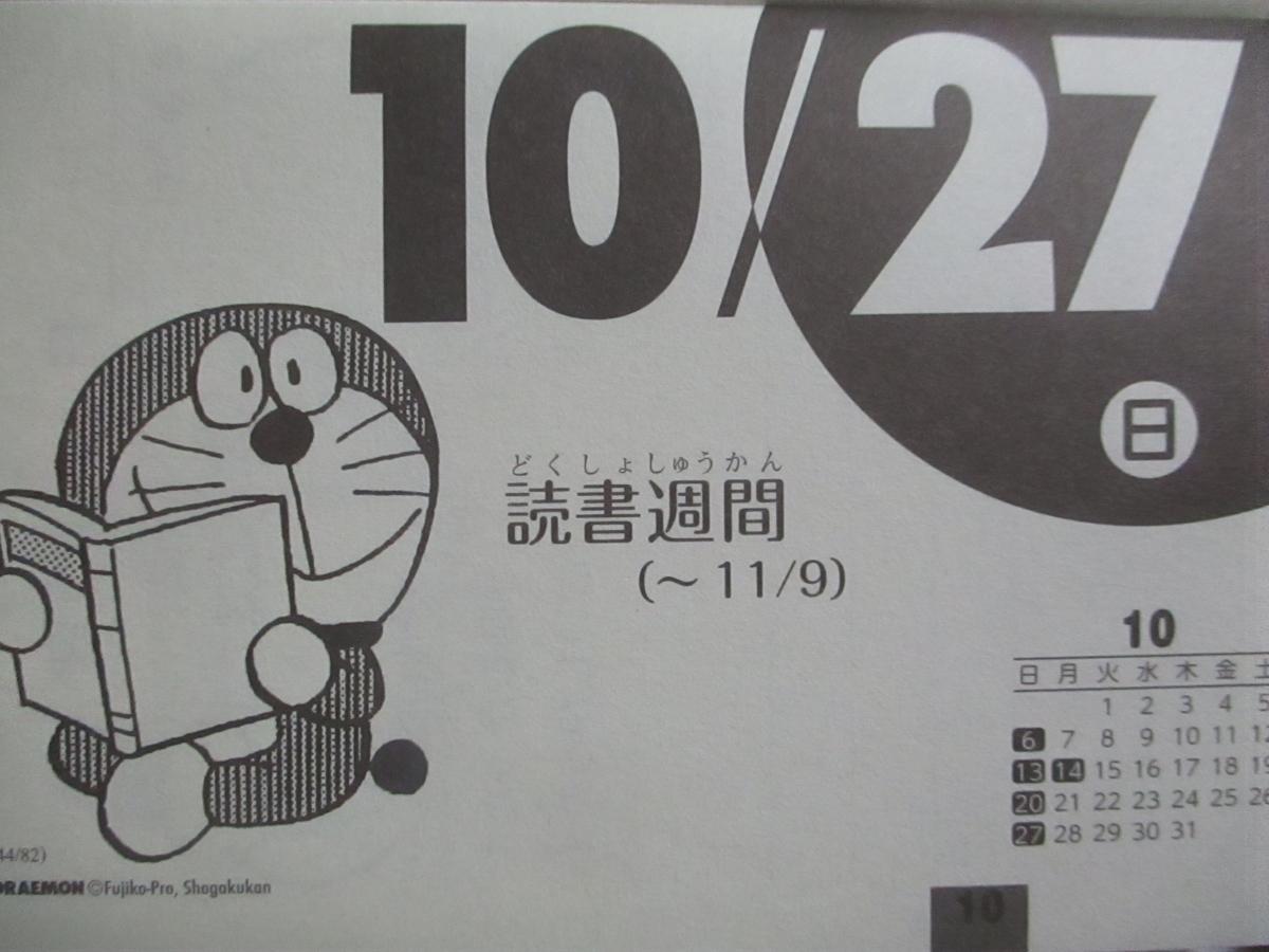 f:id:genshiohajiki:20191012135345j:plain