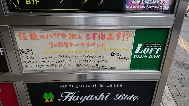 f:id:genshiohajiki:20191020204655j:image
