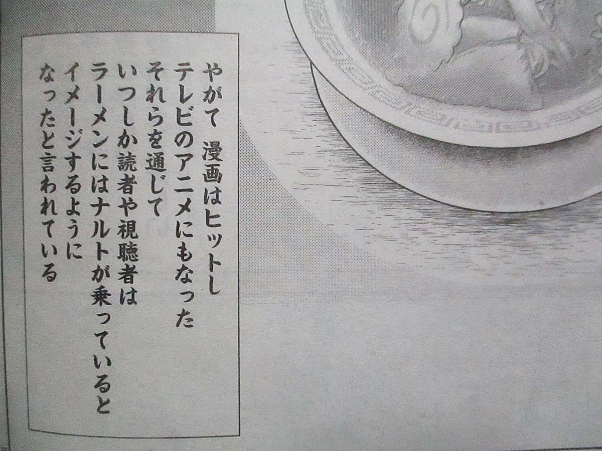 f:id:genshiohajiki:20191024064928j:plain