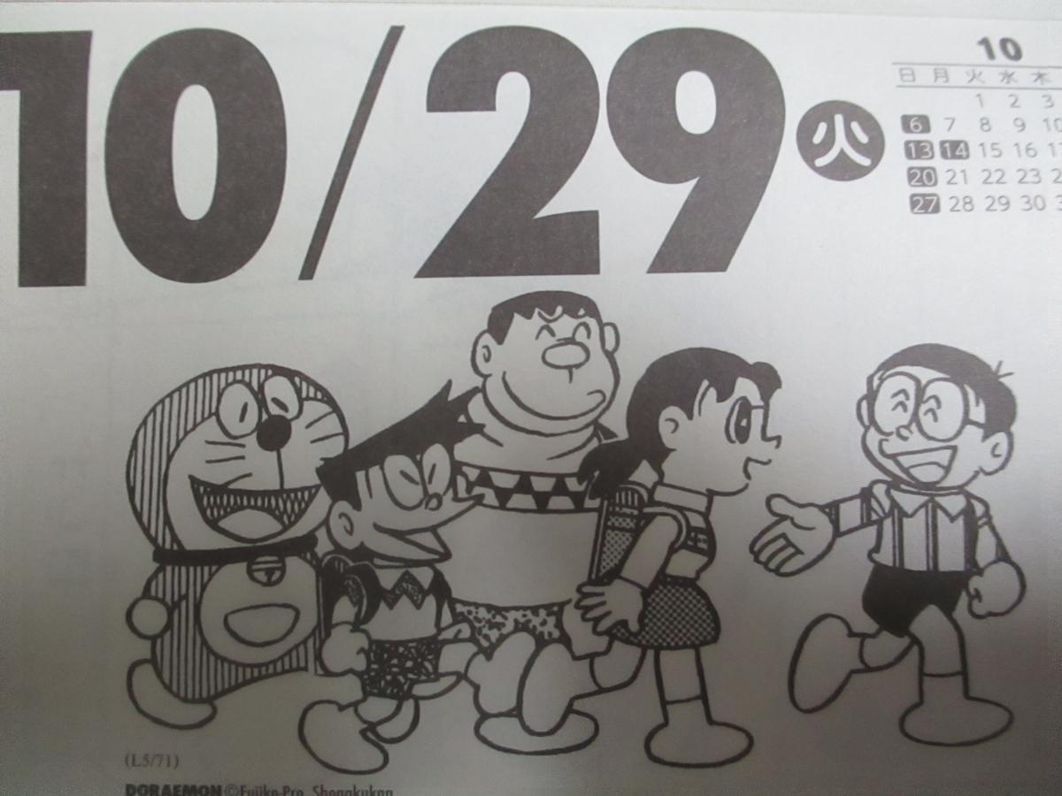 f:id:genshiohajiki:20191026234800j:plain
