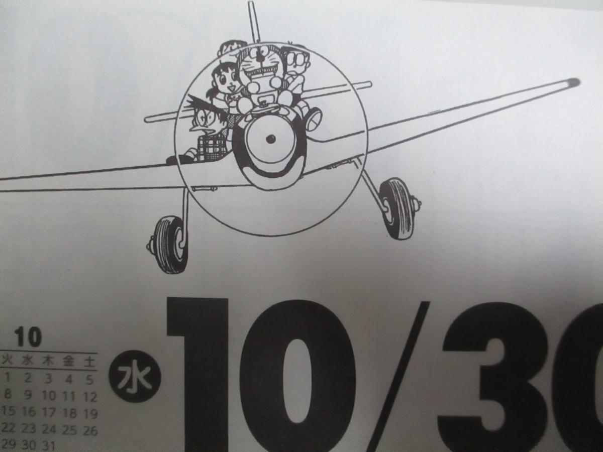 f:id:genshiohajiki:20191026234853j:plain