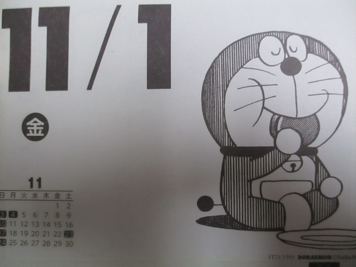 f:id:genshiohajiki:20191026235150j:plain