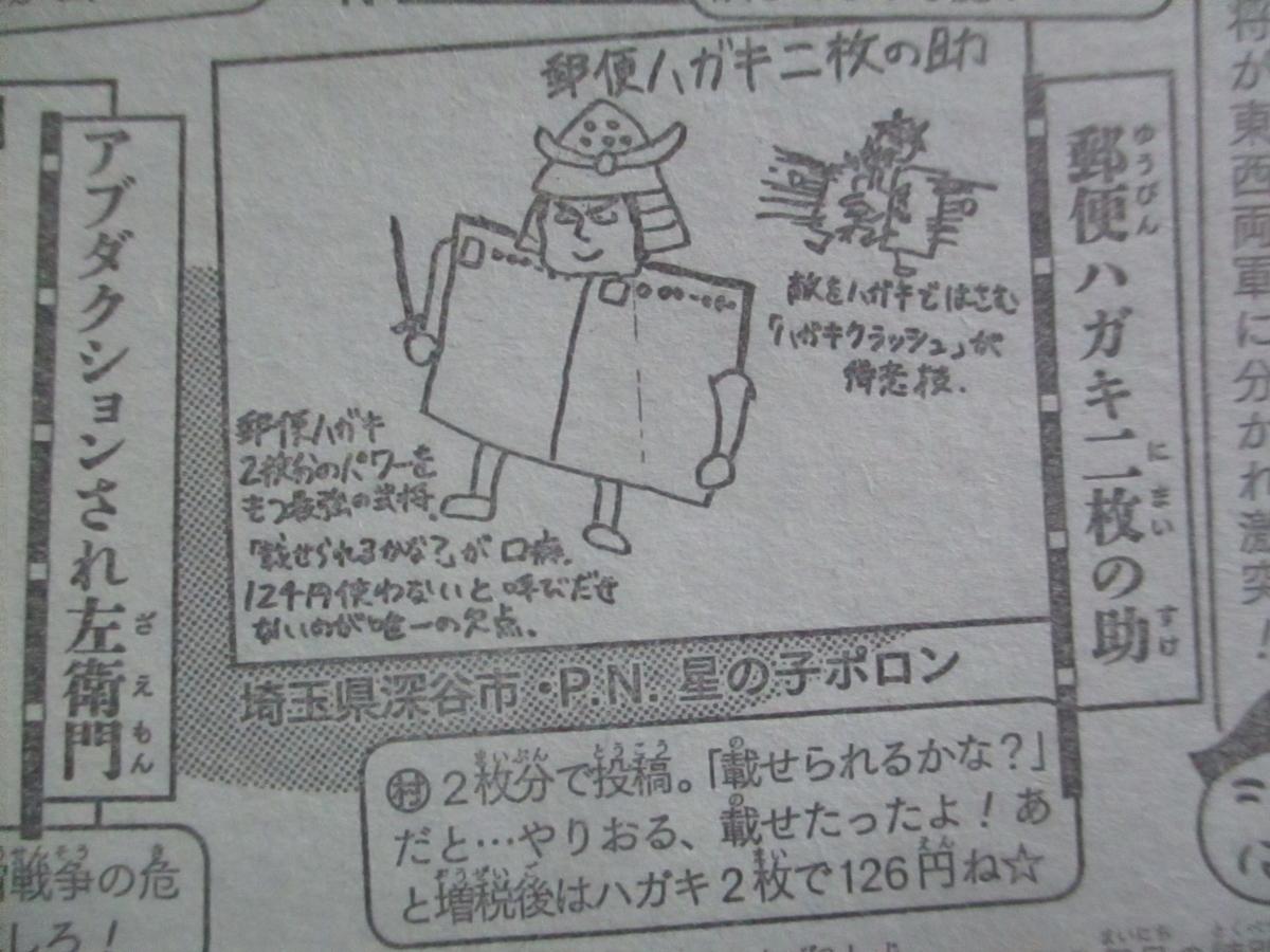 f:id:genshiohajiki:20191027232448j:plain