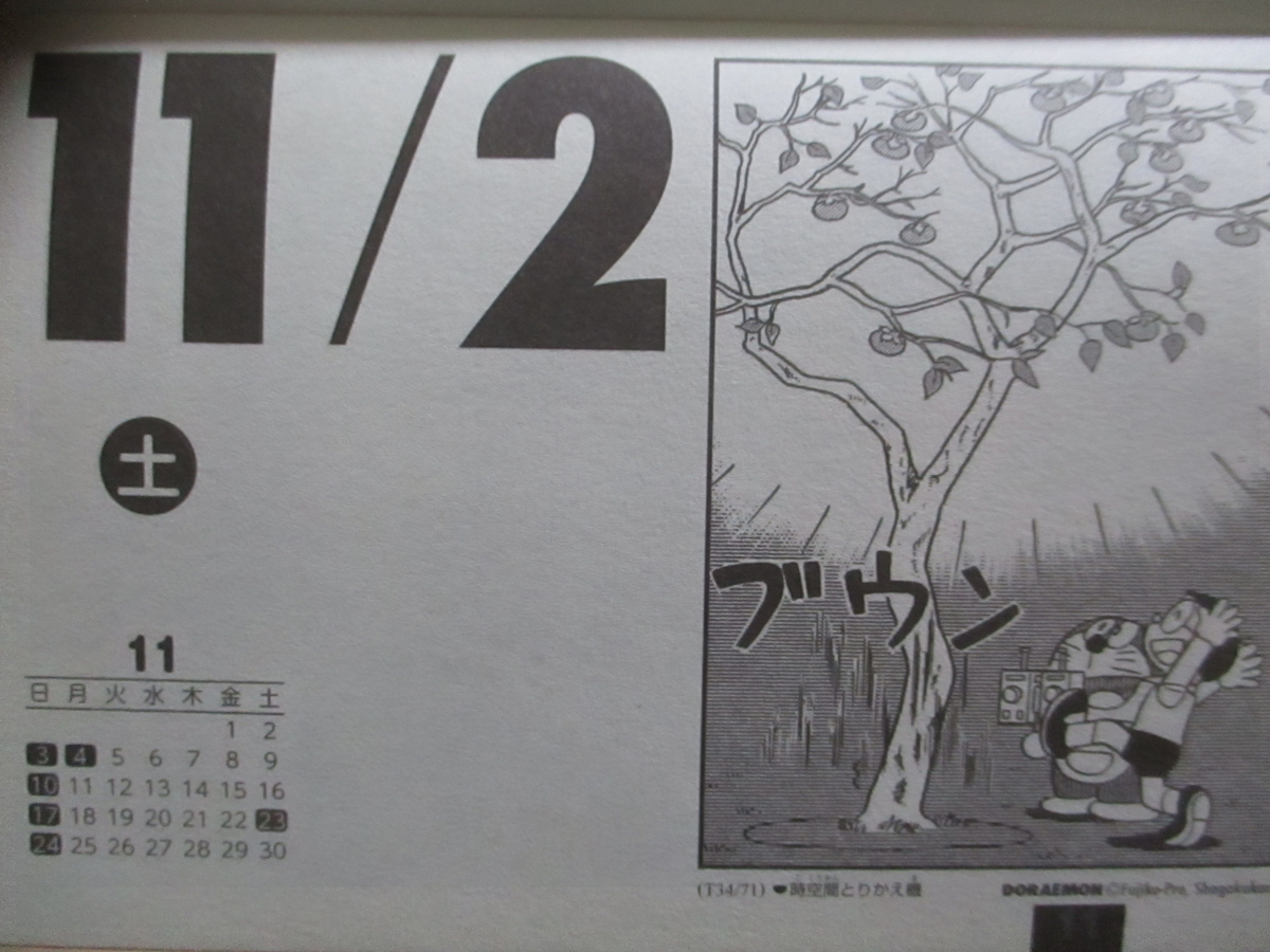 f:id:genshiohajiki:20191101221739j:plain