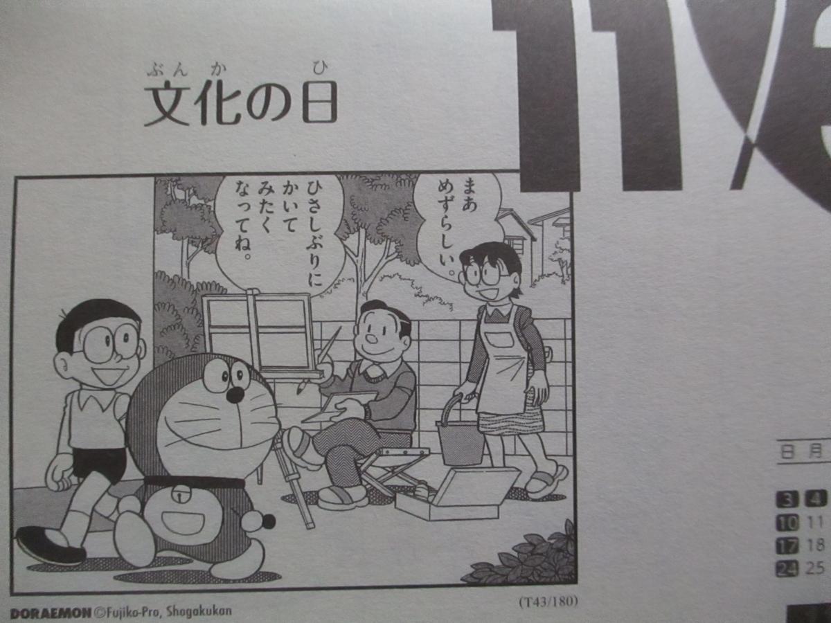 f:id:genshiohajiki:20191101234708j:plain