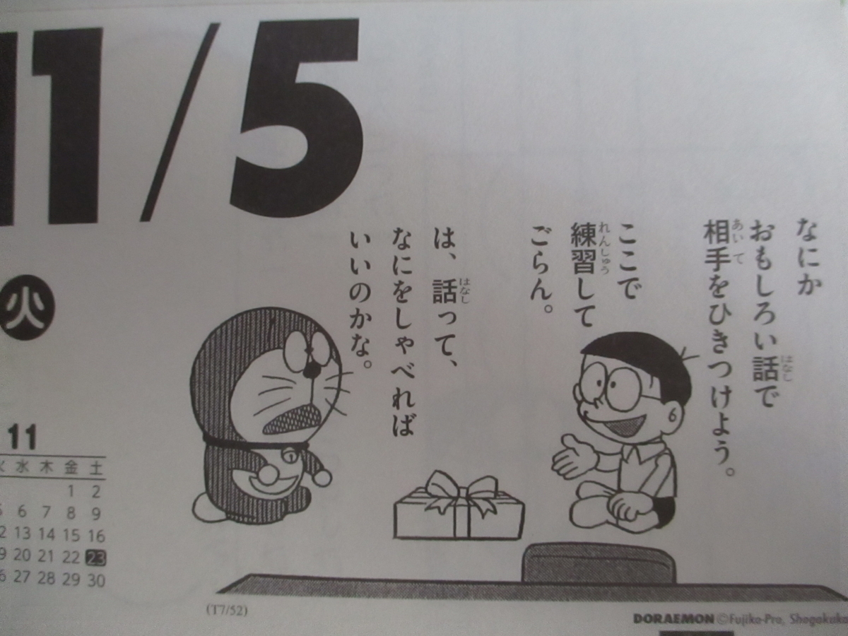 f:id:genshiohajiki:20191102103053j:plain