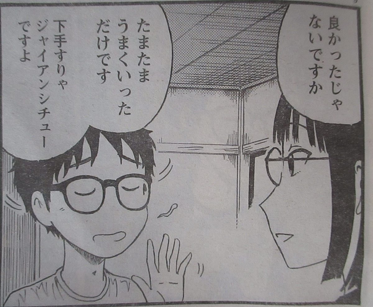 f:id:genshiohajiki:20191103185022j:plain