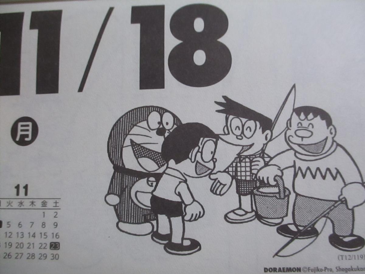 f:id:genshiohajiki:20191115232526j:plain