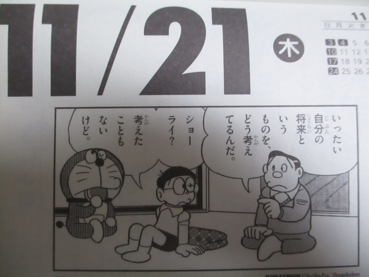 f:id:genshiohajiki:20191118010158j:plain