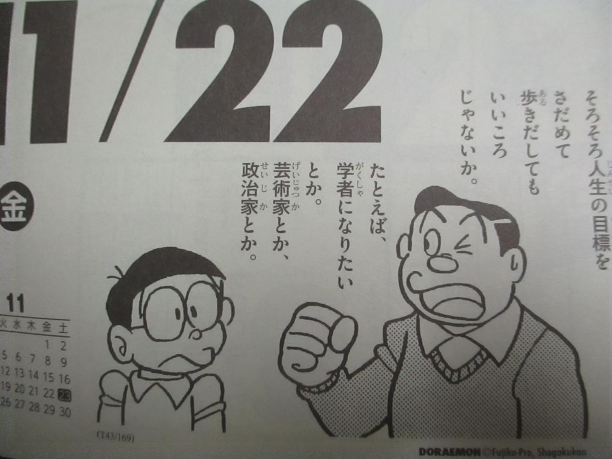 f:id:genshiohajiki:20191118010432j:plain