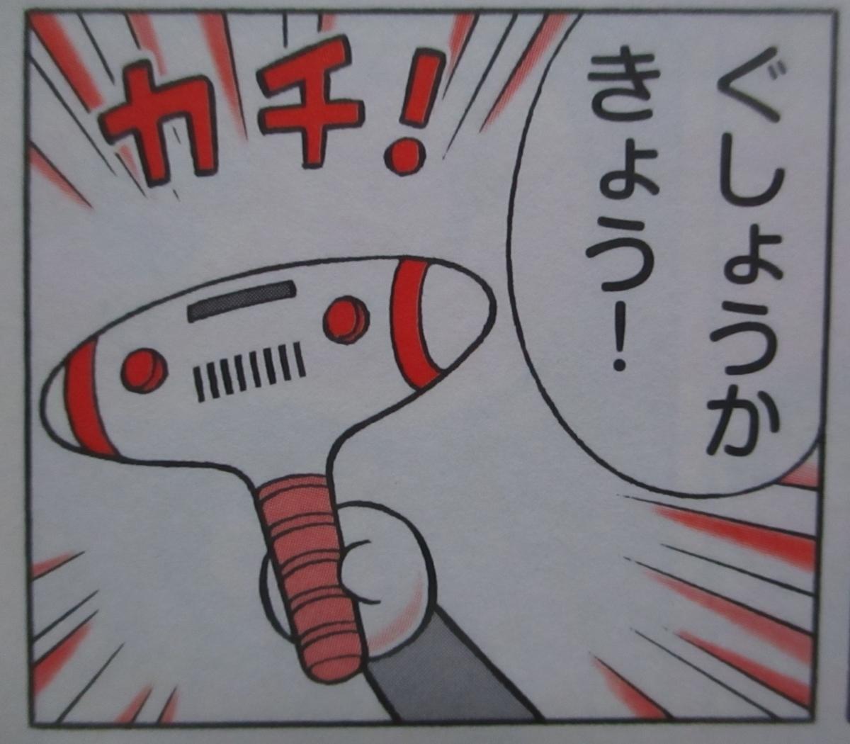 f:id:genshiohajiki:20191123094844j:plain