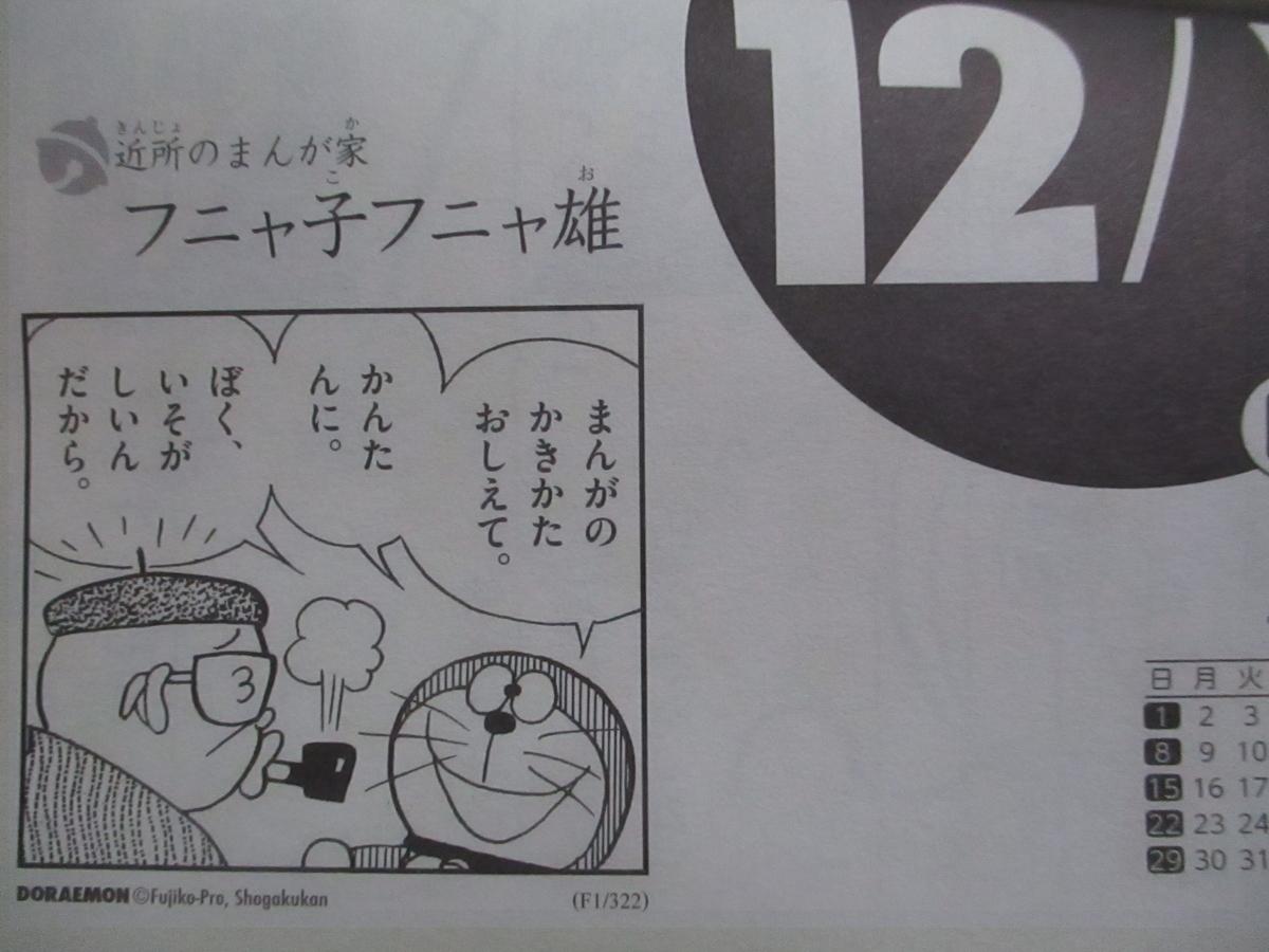 f:id:genshiohajiki:20191129002719j:plain