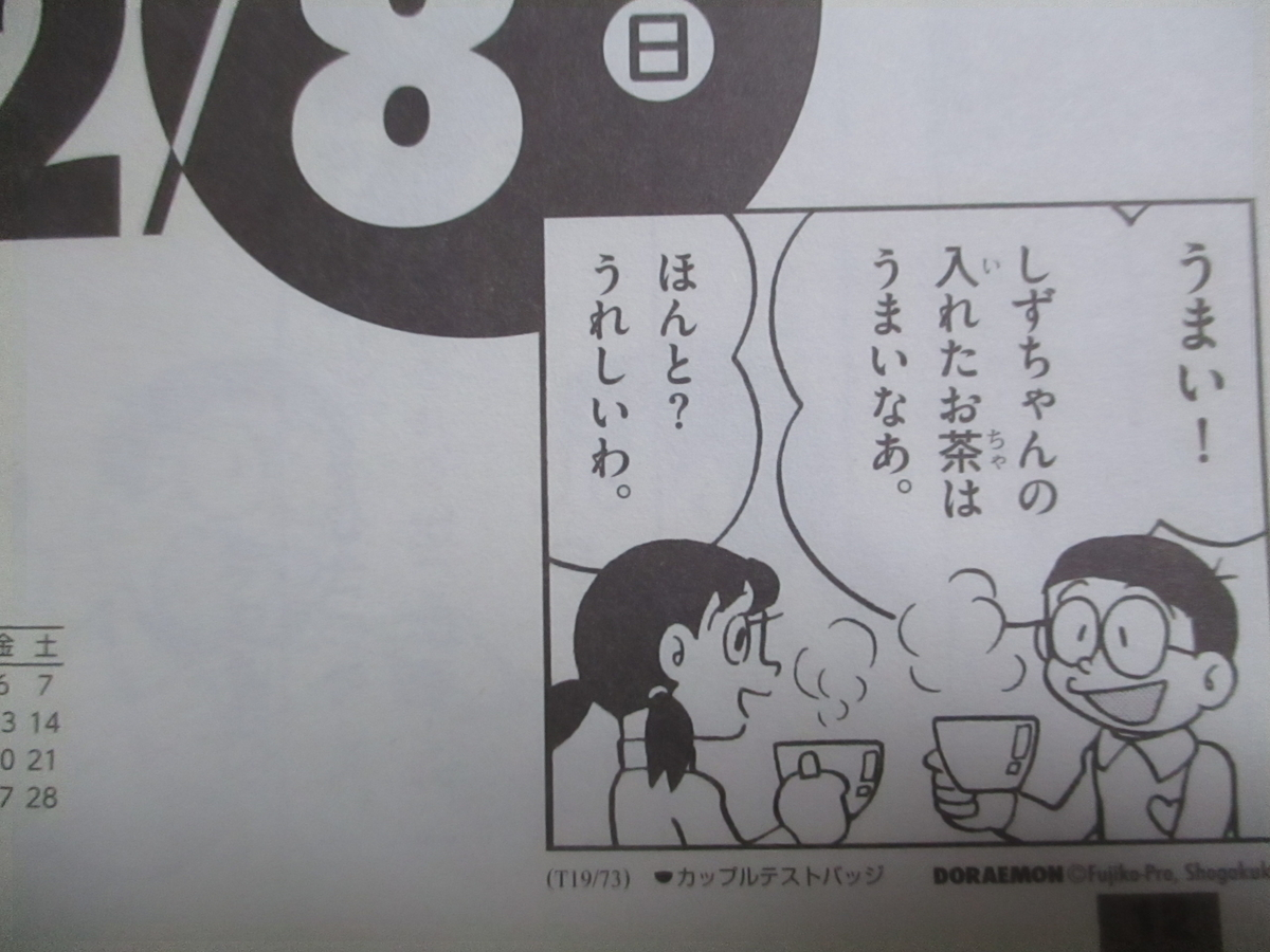f:id:genshiohajiki:20191129003907j:plain
