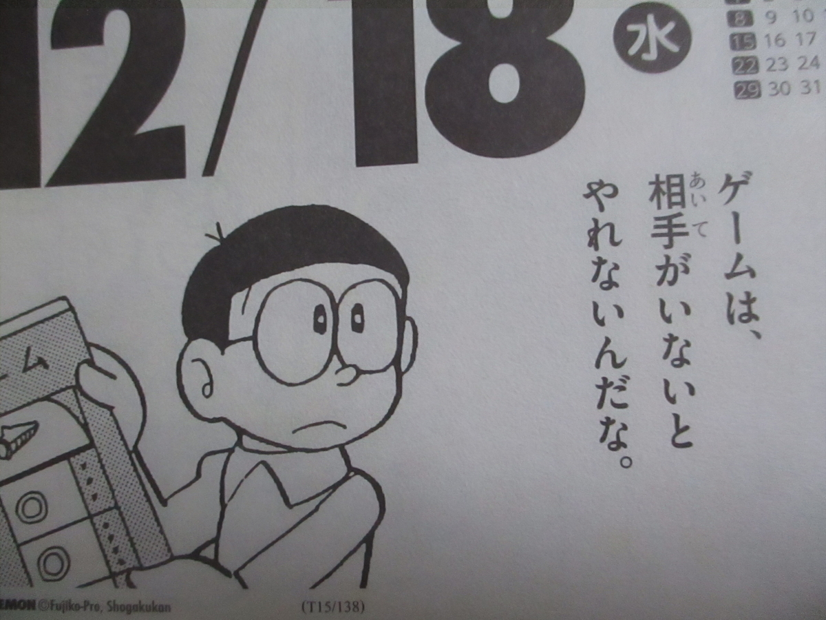 f:id:genshiohajiki:20191211000544j:plain