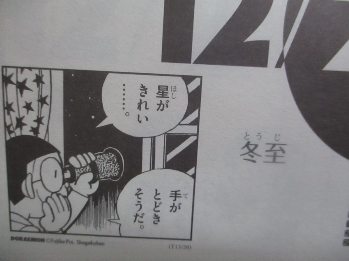 f:id:genshiohajiki:20191217013635j:plain